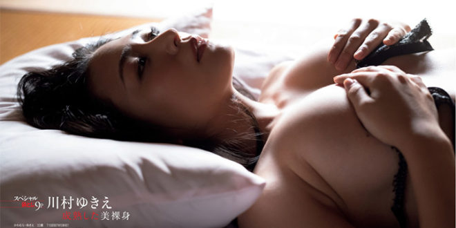 Yukie Kawamura: 30 Hottest Photos On The Internet