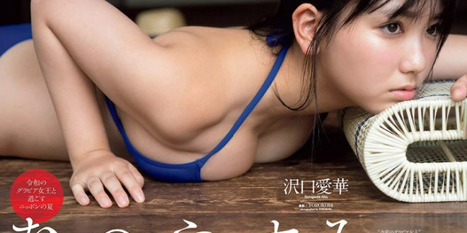 Aika Sawaguchi: 46 Sexiest Photos You Must-See